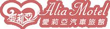 愛莉亞汽車旅館-新北平價住宿/三峽便宜hotel