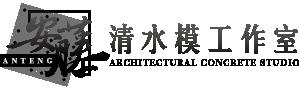 安藤清水模工程-桃園仿清水模,台北仿清水模,仿清水模