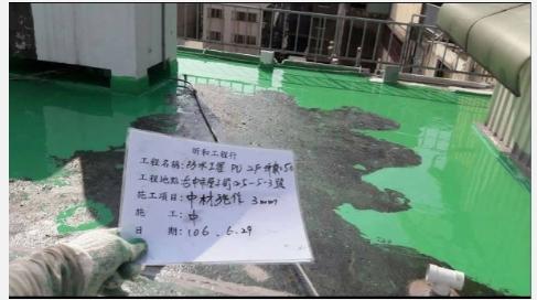 台中PU防水工程