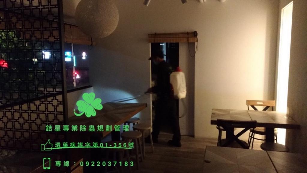 台北餐廳消毒