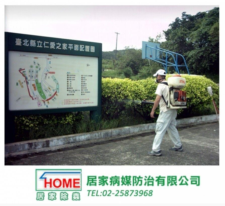 台北消毒除蟲