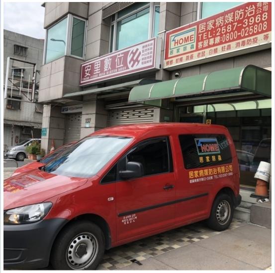 台北消毒公司