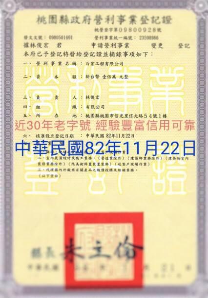 百宏30年歷年合約書