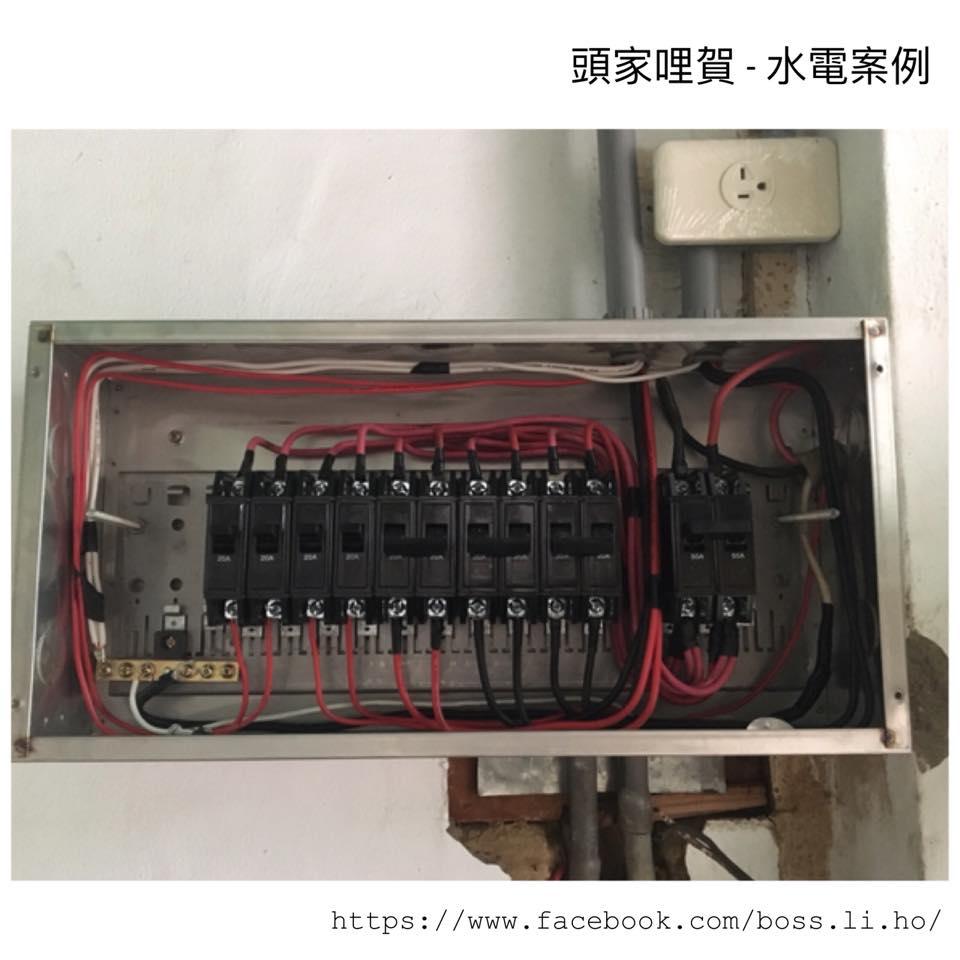 嘉義水電工程