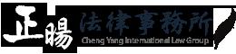 正暘法律事務所-台南法律諮詢/台南律師事務所/台南法律顧問/離婚律師推薦/土地糾紛