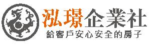 泓璟企業社-高雄房屋翻新,高雄舊屋翻新,高雄室內裝潢設計