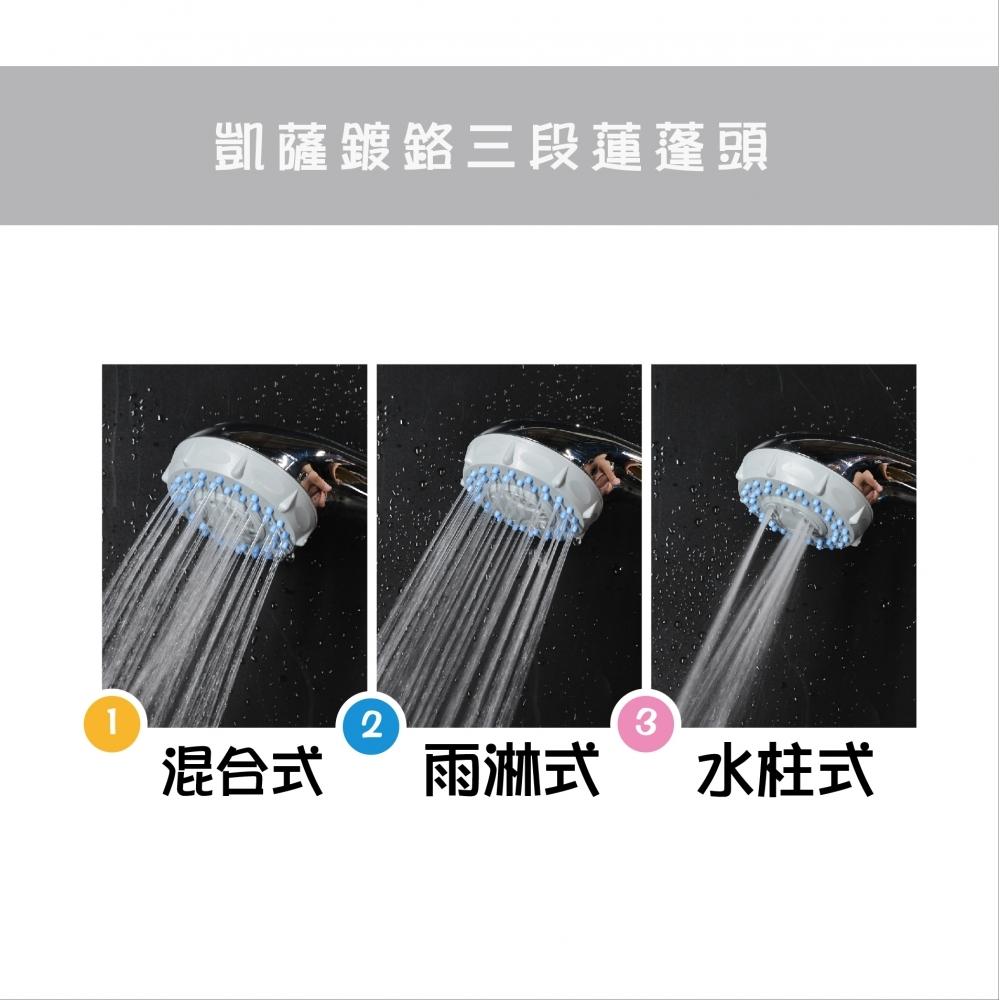 凱薩鍍鉻三段式沐浴組 貨號:5023-C75A