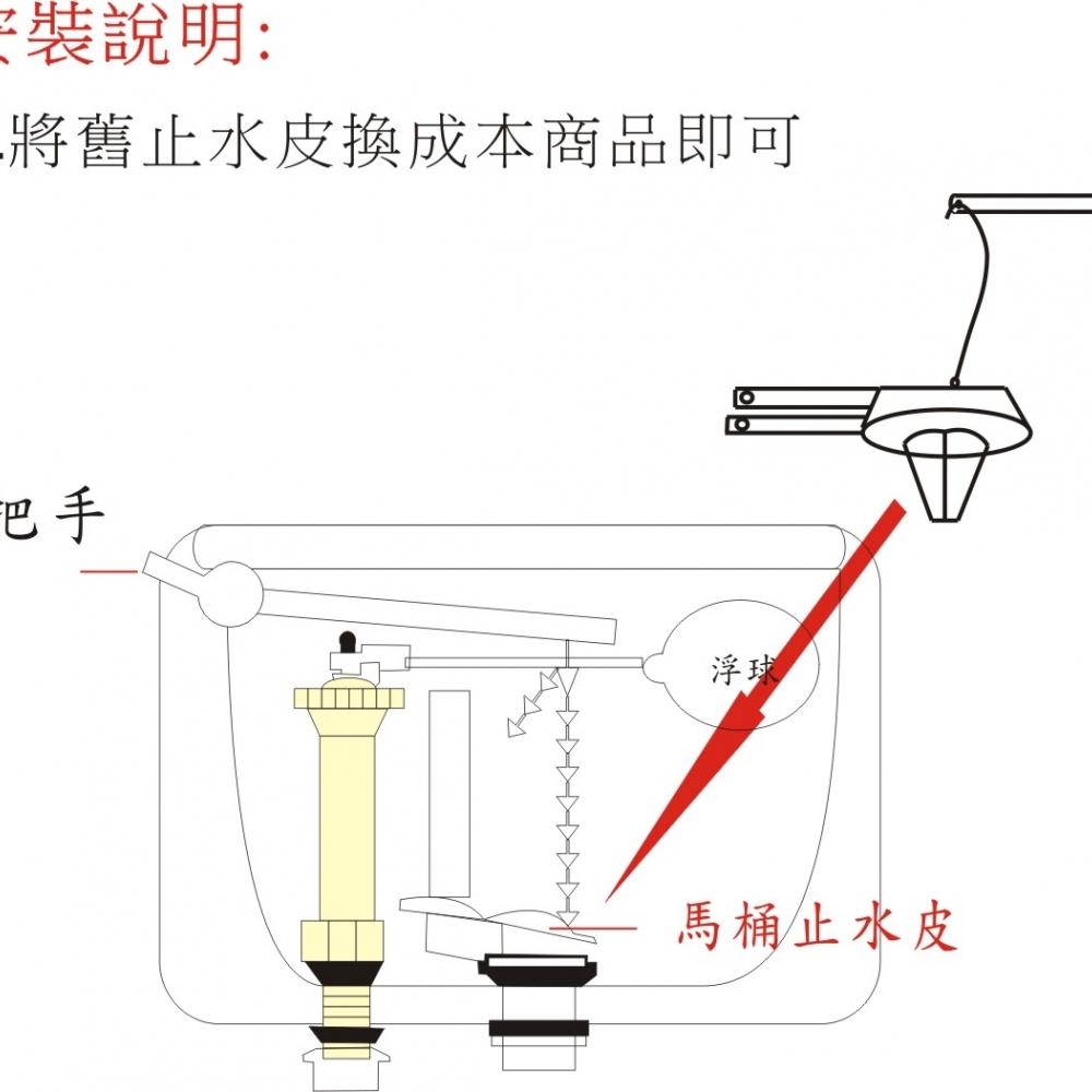 馬桶止水皮(電光型)
