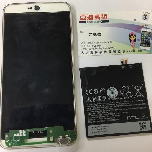 HTC D826手機維修-不能充電