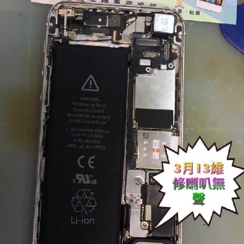 IPHONE手機維修-沒有鈴聲