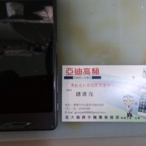 SONY XP手機螢幕破裂