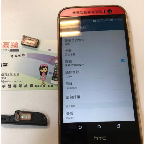 htc m8基隆手機