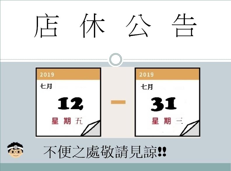 店休 7/12~7/