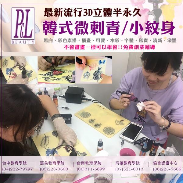 微刺青小紋身創業班