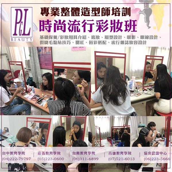 流行彩妝班