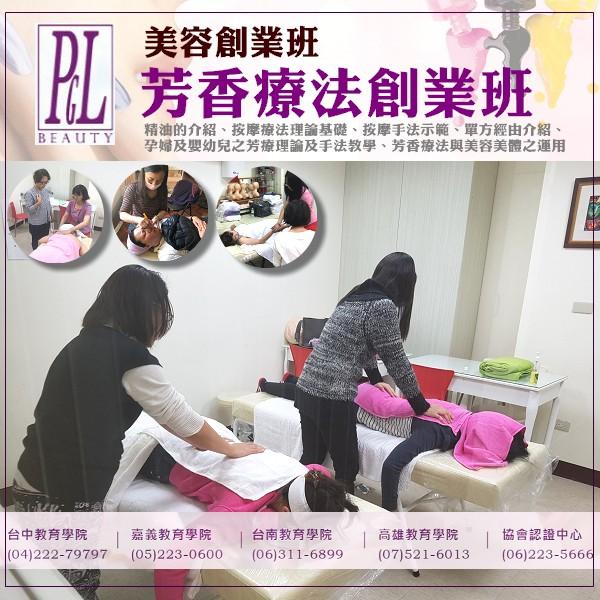 芳香療法班