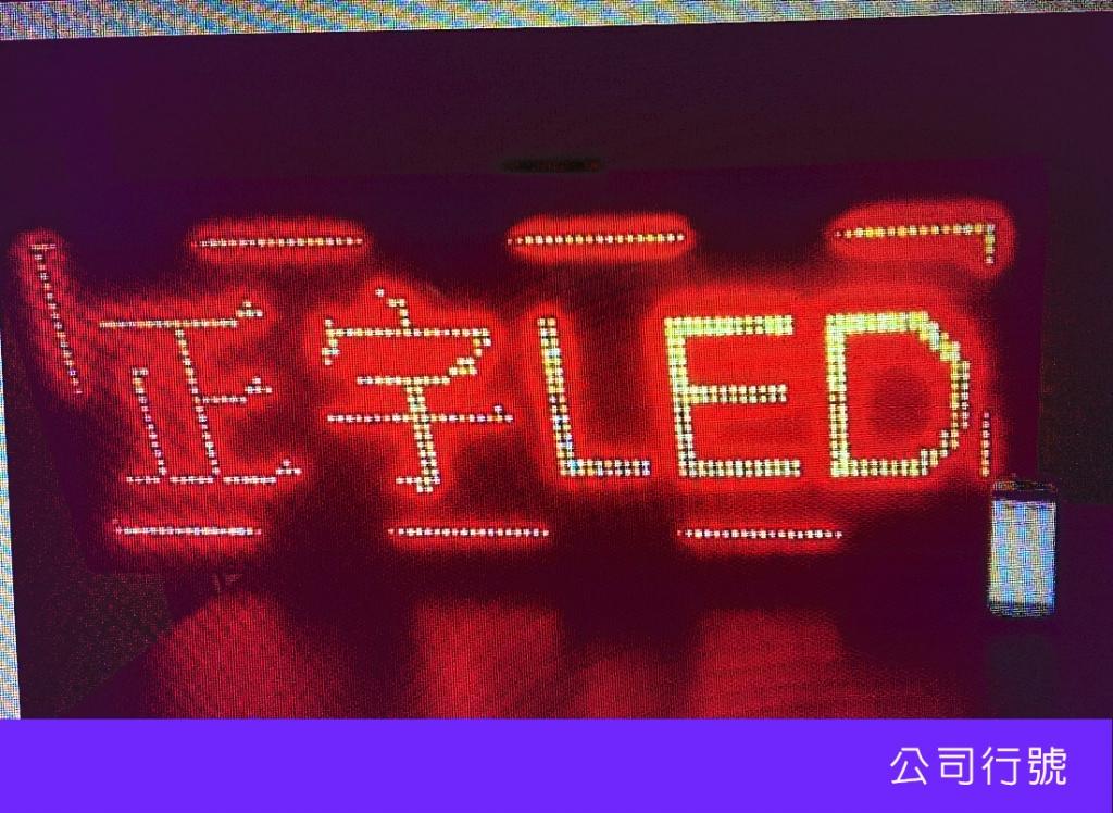公司行號LED-宜蘭