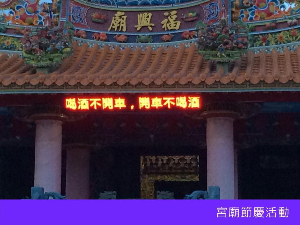 宮廟節慶活動LED-宜蘭
