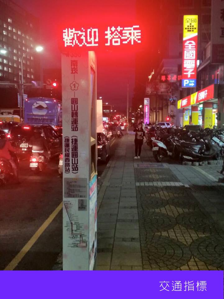 交通指標LED-宜蘭
