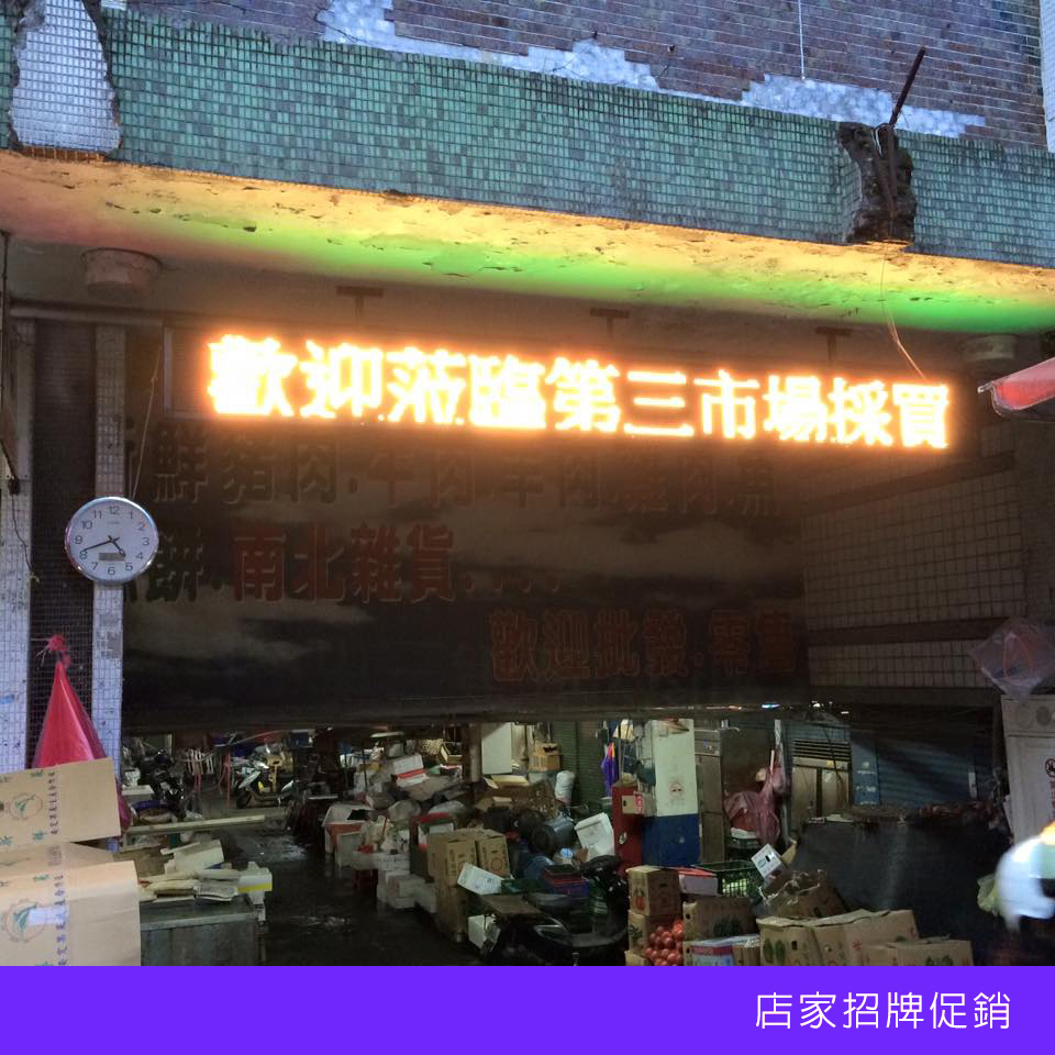 店家招牌促銷LED-宜蘭