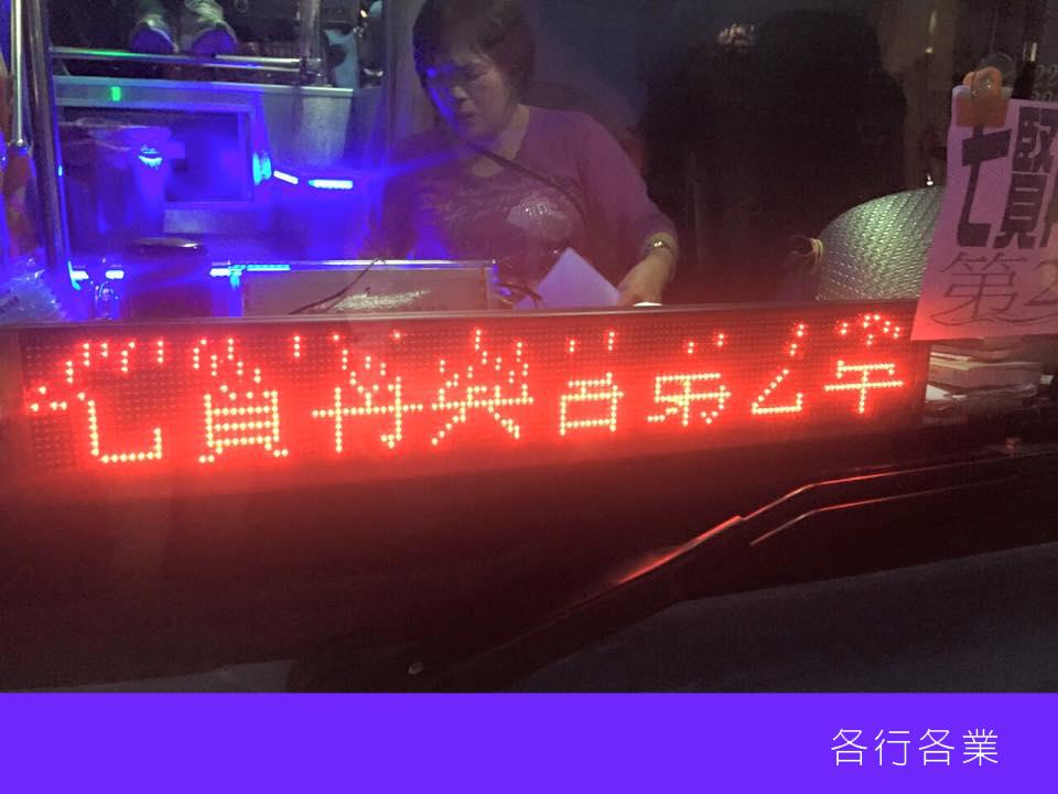 各行各業LED-宜蘭