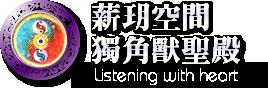 薪玥空間&獨角獸聖殿-占卜/塔羅牌/紫微斗數/獨角獸心靈卜,台中心靈美學諮詢,心靈塔羅