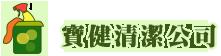 寶健清潔公司-台北清潔公司