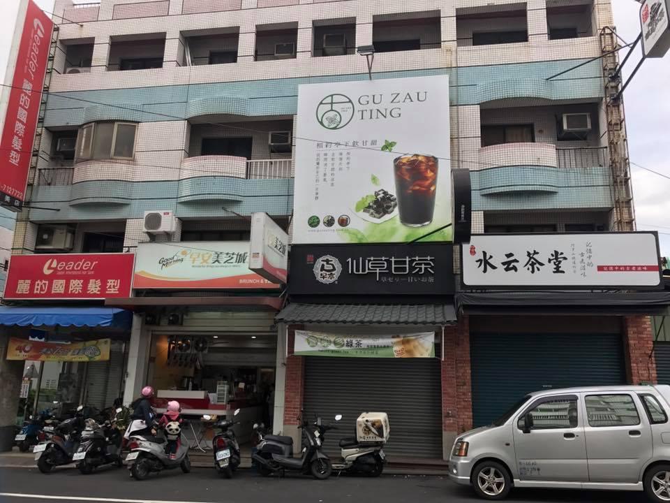 0223彰化飲料店店