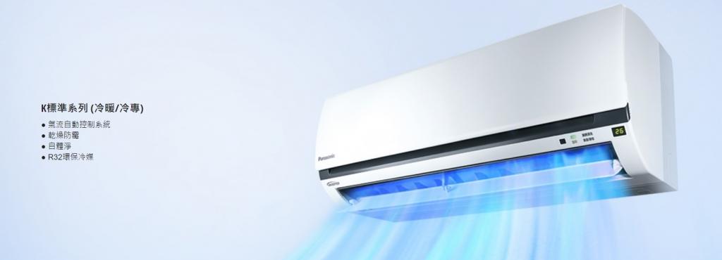 國際冷氣Panasonic