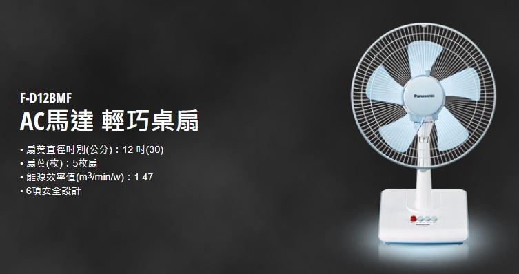 國際牌Panasonic電風扇