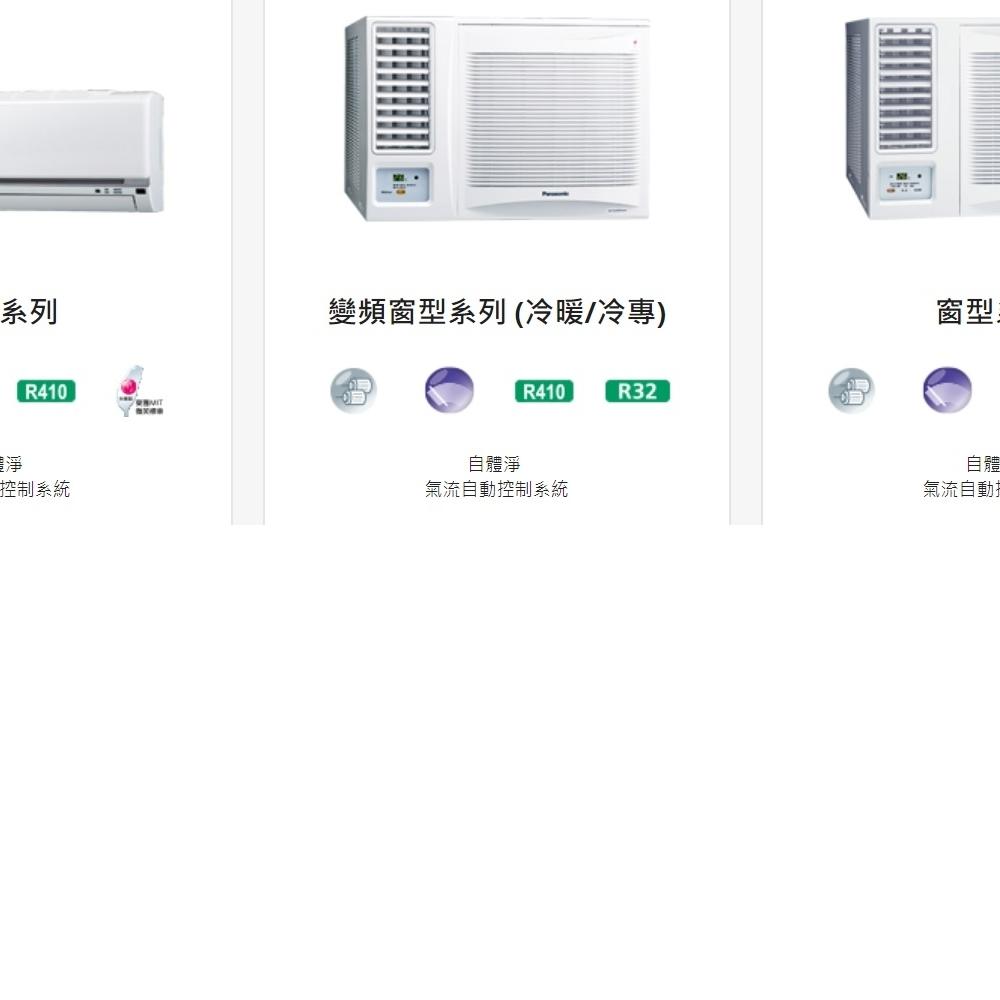 國際Panasonic冷(暖)氣