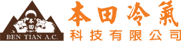本田冷氣科技有限公司-冷氣空調安裝,台中冷氣空調清洗保養,台中冷氣空調維修,台中冷氣空調安裝,台