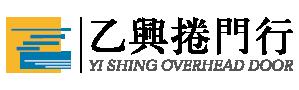 乙興鐵捲門-電動鐵捲門維修