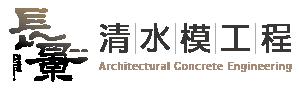 長景清水模工程-台南清水模,清水模施工
